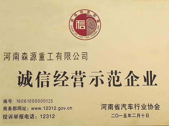 有什么店是诚信单位_杭州 诚信单位_火锅店诚信单位奖牌